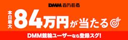 くじ感覚サービス「DMM百万長者」最大84万円が当たる