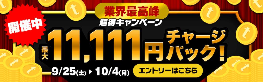 【9/25~10/4】業界最高峰の還元率を誇る「超得キャンペーン」に今すぐエントリーしよう