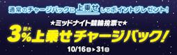 【10/16~10/31】ミッドナイトチャージバックキャンペーン