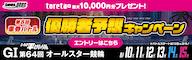 いわき平競輪 GⅠ「オールスター競輪」車券バトル_優勝者予想キャンペーン