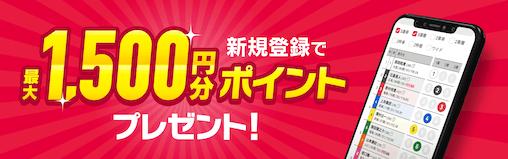 新規登録で最大1500円分ポイントプレゼント!新規登録キャンペーン