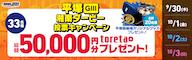 【9/30~10/3】平塚競輪 GⅢ「湘南ダービー」キャンペーン