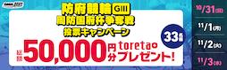 【10/31~11/3】防府競輪 GⅢ「周防国府杯争奪戦」キャンペーン