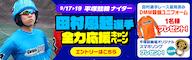 【9/17~9/19】田村風起選手 全力応援キャンペーン