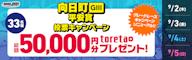 【9/2~9/5】向日町競輪 GⅢ「平安賞」キャンペーン