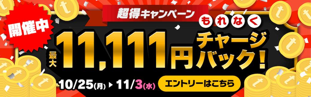 【10/25~11/3】業界最高峰の還元率を誇る「超得キャンペーン」に今すぐエントリーしよう