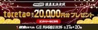 【9/17~9/20】岐阜競輪 GⅡ「共同通信社杯」投票王決定戦に参加してtoreta+ をゲットしよう