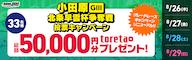 【8/26~8/29】小田原競輪 GⅢ「北条早雲杯争奪戦」キャンペーン