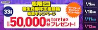【9/9~9/12】松阪競輪 GⅢ「蒲生氏郷杯王座競輪」キャンペーン