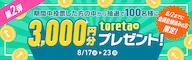 【ご好評につき第2弾】8/2までにご登録の会員様限定!抽選で100名様にtoreta+ 3,000円分プレゼントキャンペーン