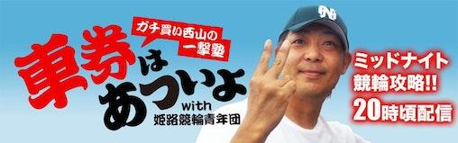 『ガチ買い西山の一撃塾』〜車券はあついよ〜