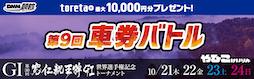 【優勝者予想キャンペーン実施中】GⅠ寛仁親王牌にて第9回車券バトルを開催