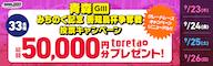 【9/23~9/26】青森競輪 GⅢ「みちのく記念 善知鳥杯争奪戦」キャンペーン