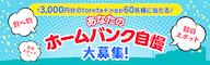 【9/16~9/20】ホームバンク自慢をTwitterに投稿してtorata+ をもらおう【選考結果発表】