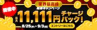 【8/25~9/3】業界最高峰の還元率を誇る「超得キャンペーン」に今すぐエントリーしよう