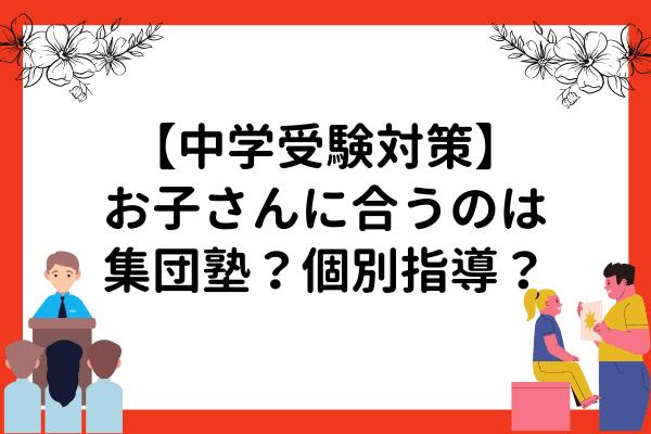 【中学受験対策】お子さんに合った集団授業・個別指導で志望校合格へ!
