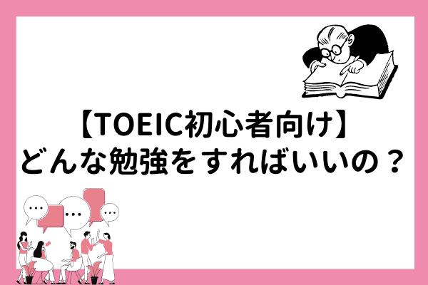 【TOEIC初心者向け】やるべき勉強方法について丁寧に解説!