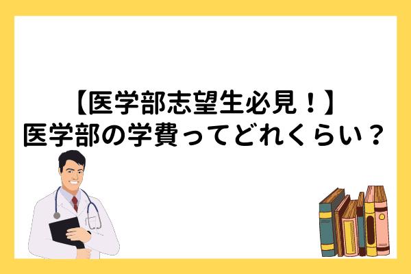 医学部の学費っていくら?奨学金についても知りたい!
