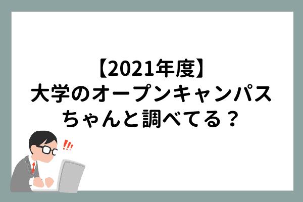 【2021年度】大学のオープンキャンパスちゃんと調べてる?
