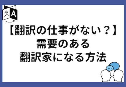 【翻訳の仕事がない!?】在宅でも安定して稼げる翻訳家になるための方法とは