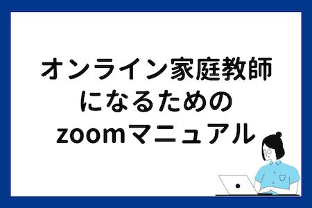 【zoom初心者向け】オンライン家庭教師としてスムーズにはじめるための使い方