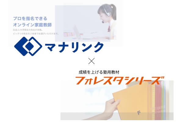 株式会社スプリックスが開発する塾用教材フォレスタシリーズが購入可能になったことを発表致します