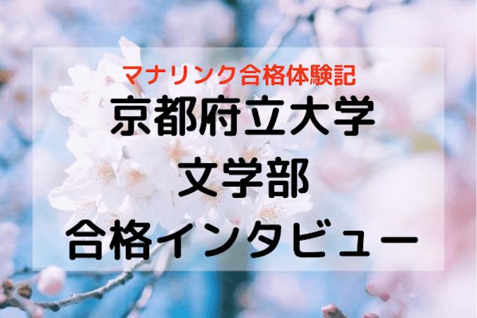 苦手科目を克服して本番で高得点!京都府立大学文学部に合格したFさんの合格インタビュー