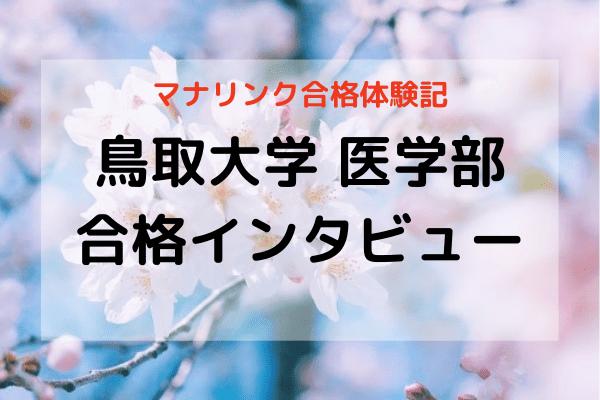 苦手分野を克服し、点数も安定!鳥取大学医学部医学科に合格したMさんの合格インタビュー