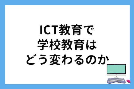 【タブレット導入で差別化】ICT教育で学校教育はどう変わるのか