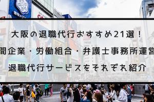 大阪の退職代行おすすめ21選!民間企業・労働組合・弁護士事務所運営の退職代行サービスをそれぞれ紹介