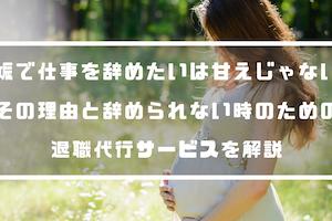 妊娠で仕事を辞めたいは甘えじゃない!その理由と辞められない時のための退職代行サービスを解説