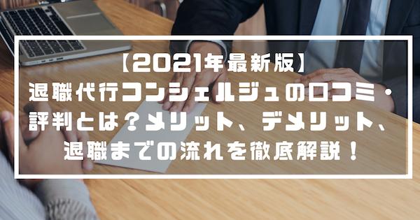 【2021年最新版】退職代行コンシェルジュの口コミ・評判とは?メリット、デメリット、退職までの流れを徹底解説!