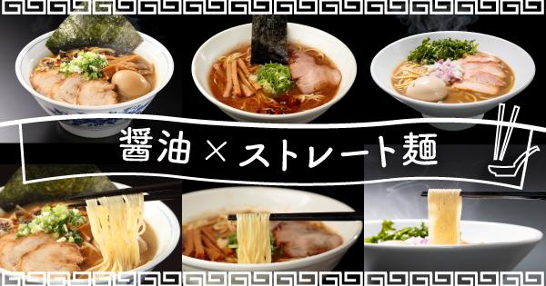 醤油スープとストレート麺が織り成すハーモニー丨醤油×ストレート麺のおすすめ宅麺3選 - サムネイル