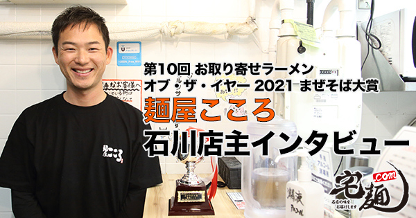 【まぜそば大賞】『麺屋こころ』石川店主「お取り寄せラーメン オブ・ザ・イヤー2021」SPインタビュー - サムネイル