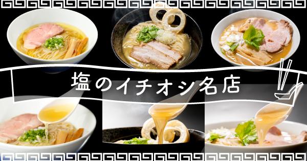 黄金スープに込められた熱意とこだわり 塩のイチオシ名店によるおすすめ宅麺3選 - サムネイル