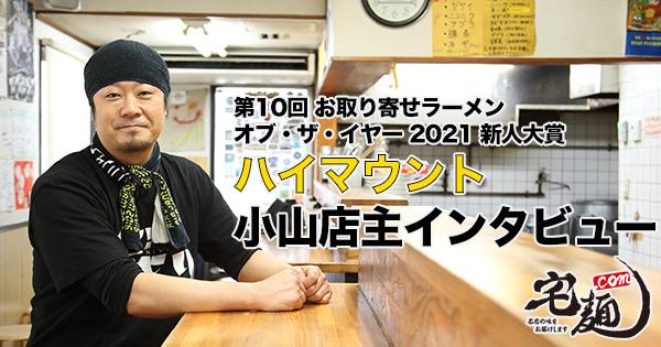 【新人大賞】『ハイマウント』小山店主「お取り寄せラーメン オブ・ザ・イヤー2021」SPインタビュー - サムネイル