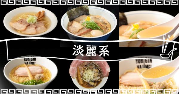 クリアな見た目ながら深いコクや旨味がたまらない|淡麗系のおすすめ宅麺4選 - サムネイル