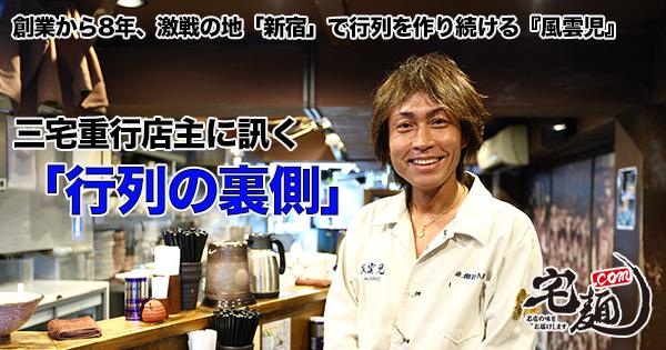 新宿つけ麺の銘店「風雲児」 独占インタビュー - サムネイル