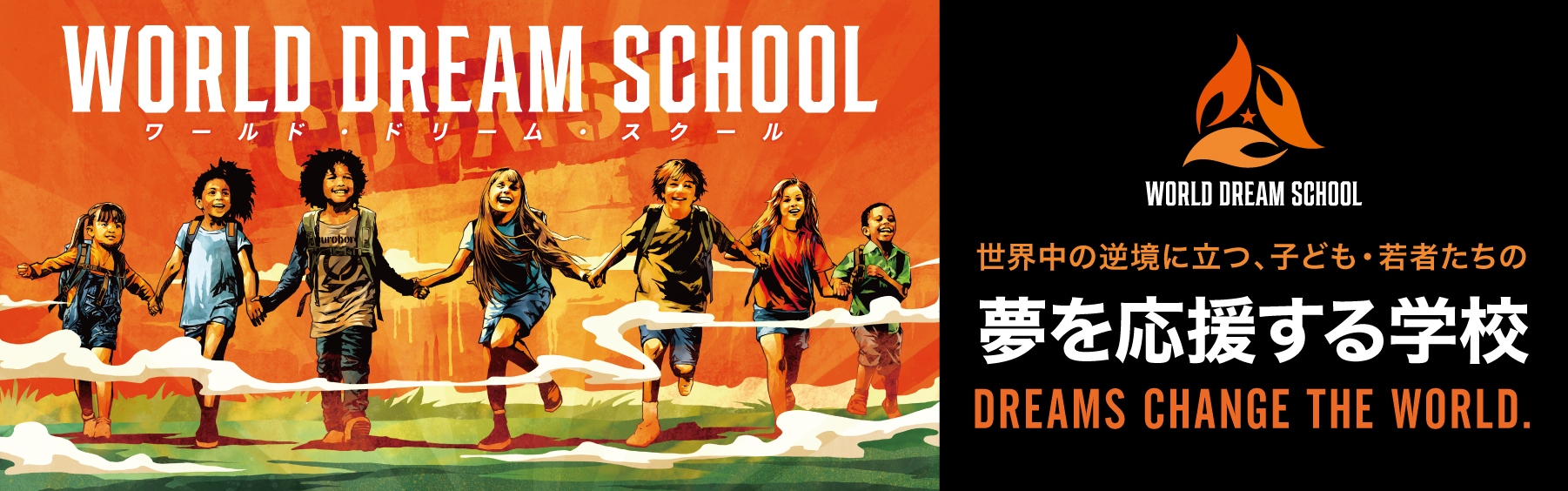 WORLD DREAM SCHOOL
