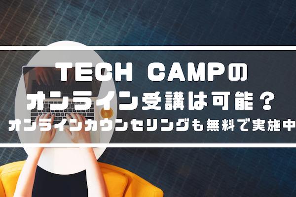 テックキャンプ(TECH CAMP)はオンライン受講も可能?オンラインカウンセリングも無料で実施中