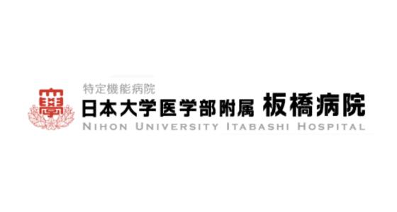 日本大学医学部付属板橋病院