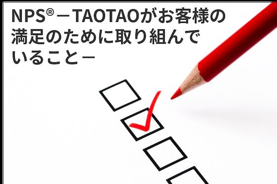 NPS®-TAOTAOがお客様の満足のために取り組んでいること-
