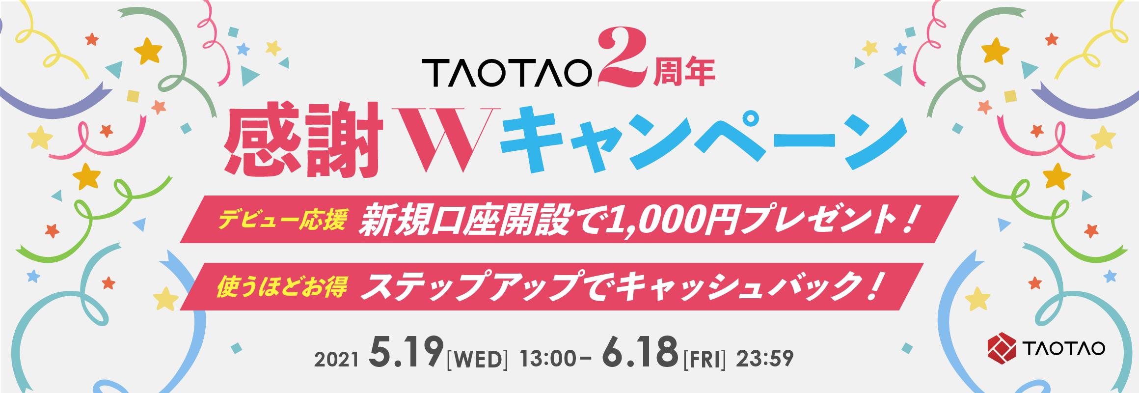 期間限定!暗号資産デビューやステップアップをサポート! TAOTAO2周年感謝Wキャンペーン