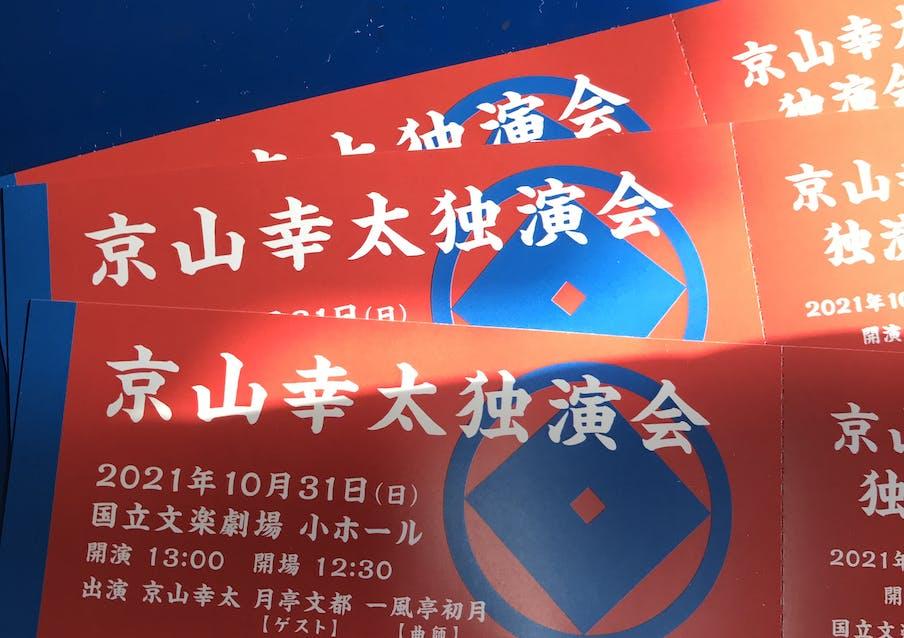 【重要】京山幸太独演会開催決定と先行予約受付について。