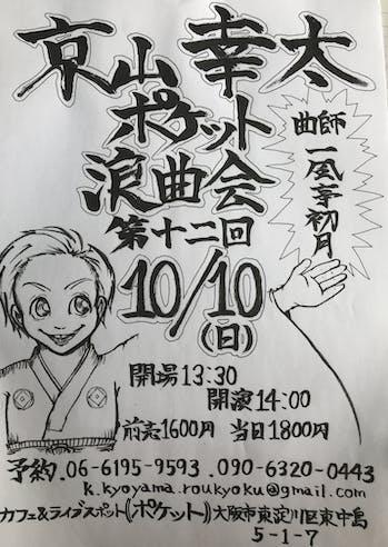 【大阪】京山幸太ポケット浪曲寄席