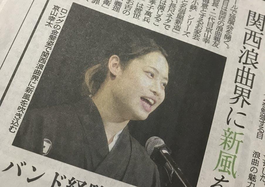 9/25大阪日日新聞に掲載されました!