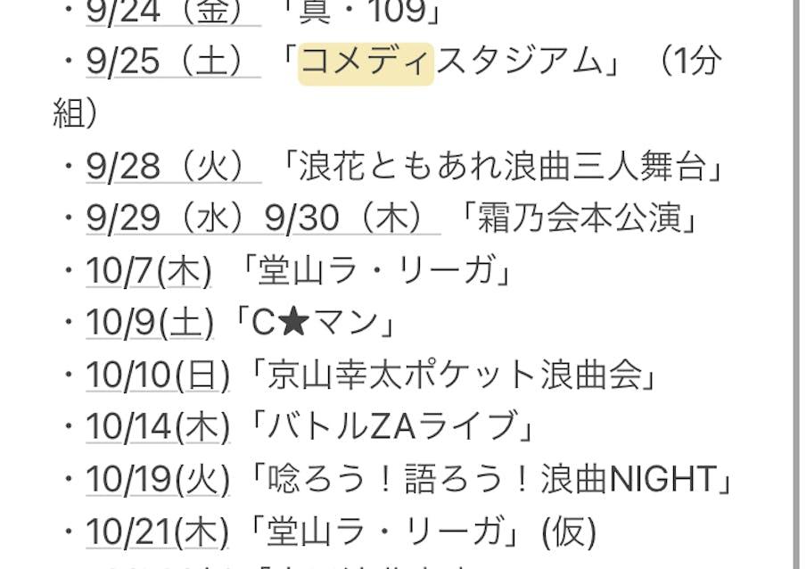 9月末と10月の出演予定!