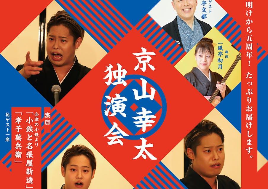 国立文楽劇場にてチケット販売開始!