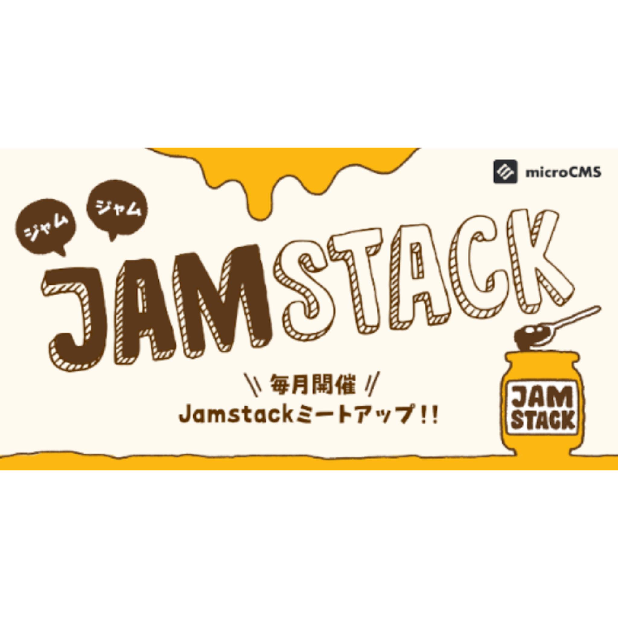 Jamstack勉強会「ジャムジャム!!Jamstack」に参加しました