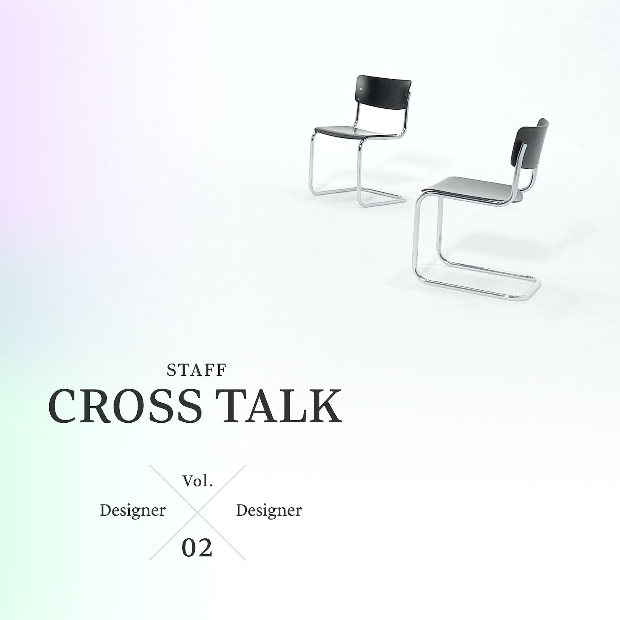 スタッフクロストーク Vol.02/Webデザイナー×Webデザイナー